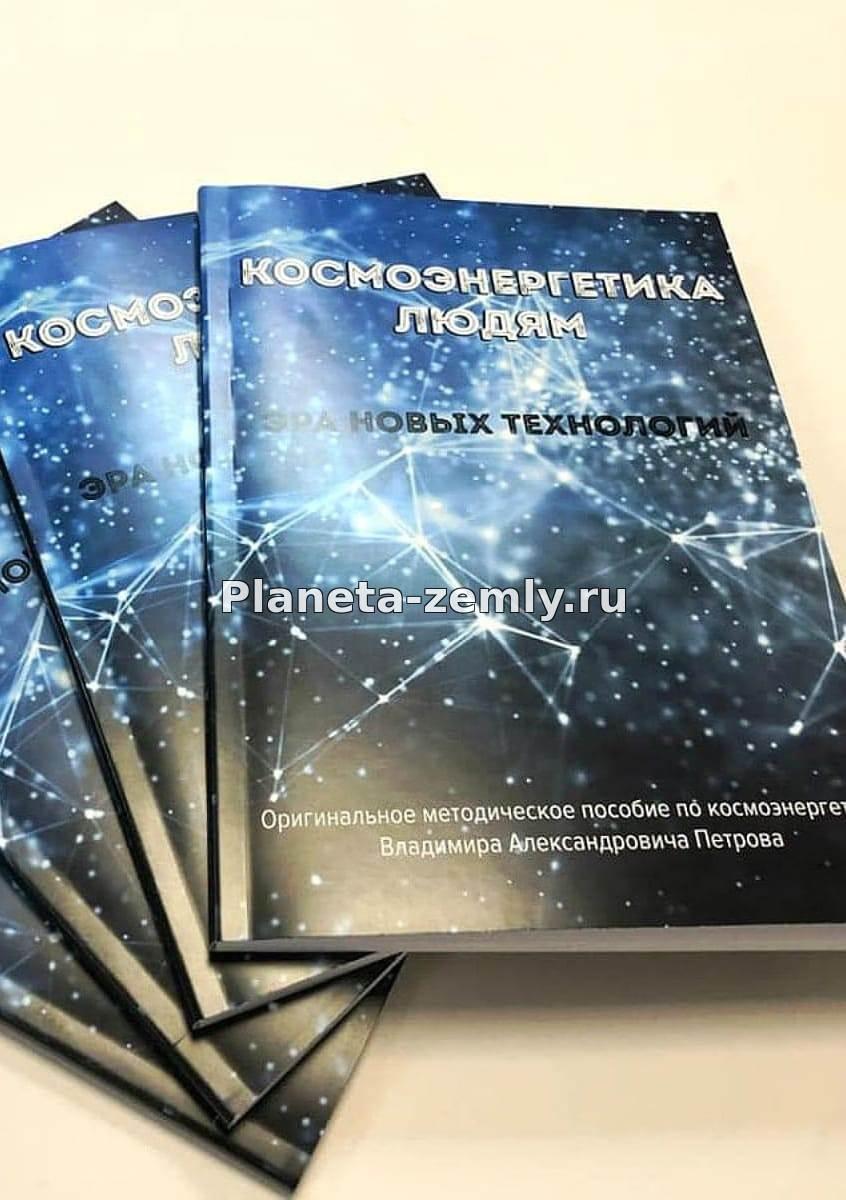 Книги по космоэнергетике