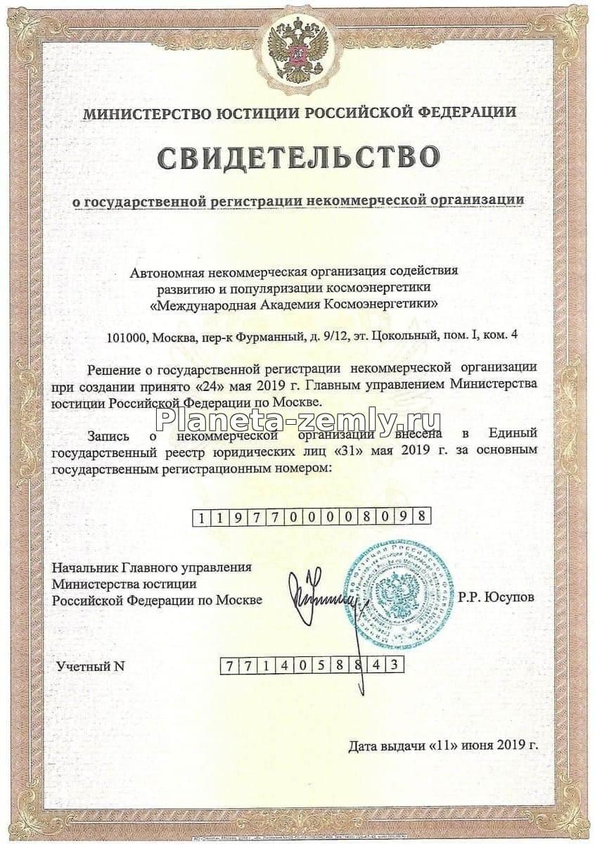 Космоэнергетика сертификат