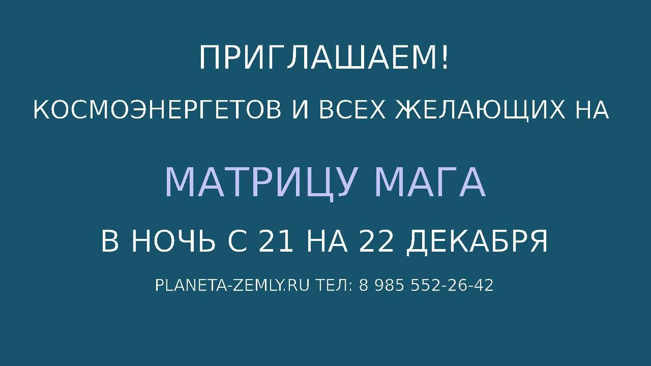 21.12.2020 в 21:21. Магическое событие