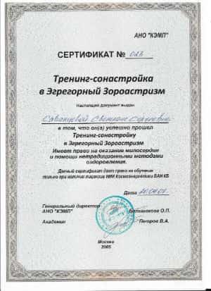 Сабанцева Светлана Зороастризм
